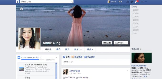Feiyang Polyaspartic Oveseas Business Director-Ms Annie. Q Wang Facebook Info